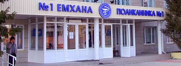 поликлиники города алматы телефоны